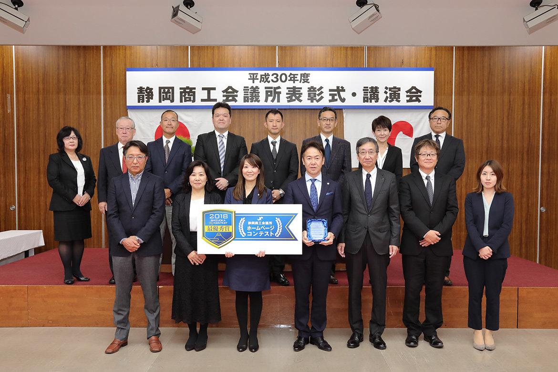 静岡商工会議所ホームページコンテスト 最優秀賞受賞!