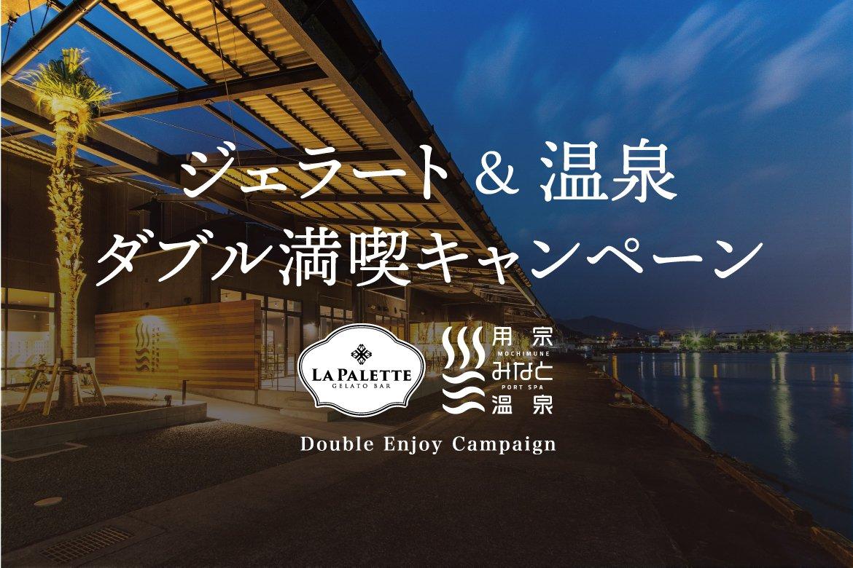ジェラート&温泉ダブル満喫キャンペーン開始!