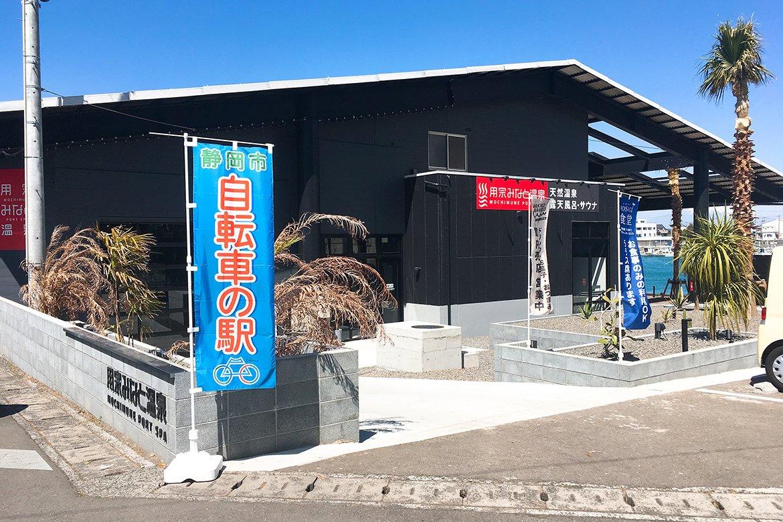 用宗みなと温泉が「自転車の駅」に登録されました!