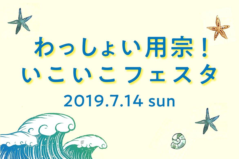 わっしょい用宗!いこいこフェスタが14日(日)開催!