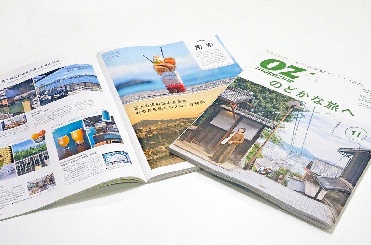 OZ magazine11月号「のどかな旅へ」に用宗が掲載されました