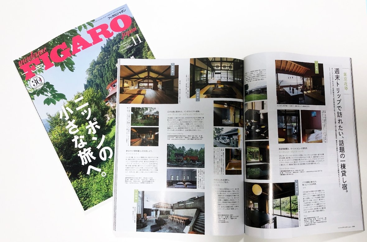 フィガロジャポン11月号に一棟貸しの宿「日本色」が掲載されました