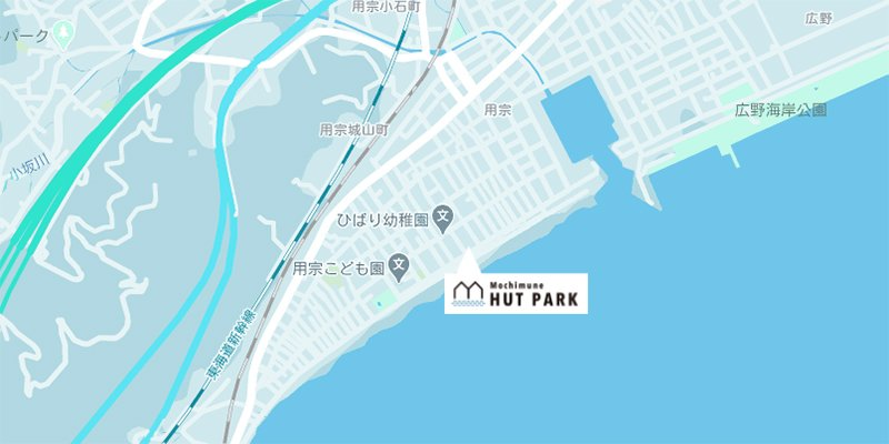『HUT PARK 用宗』2020年12月オープン!!