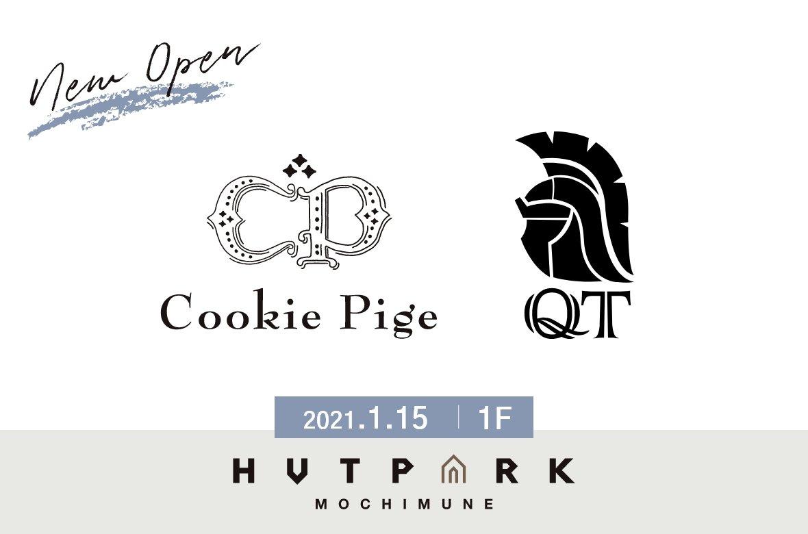 【HUT PARK 用宗】『Cookie Pige』『QT』 の2店舗が1月15日(金) にオープン!!