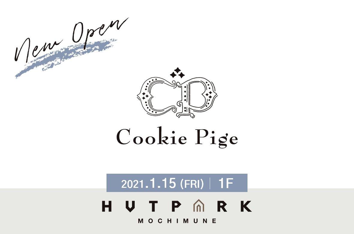 【HUT PARK 用宗】『Cookie Pige』が1月15日(金) にオープン!!