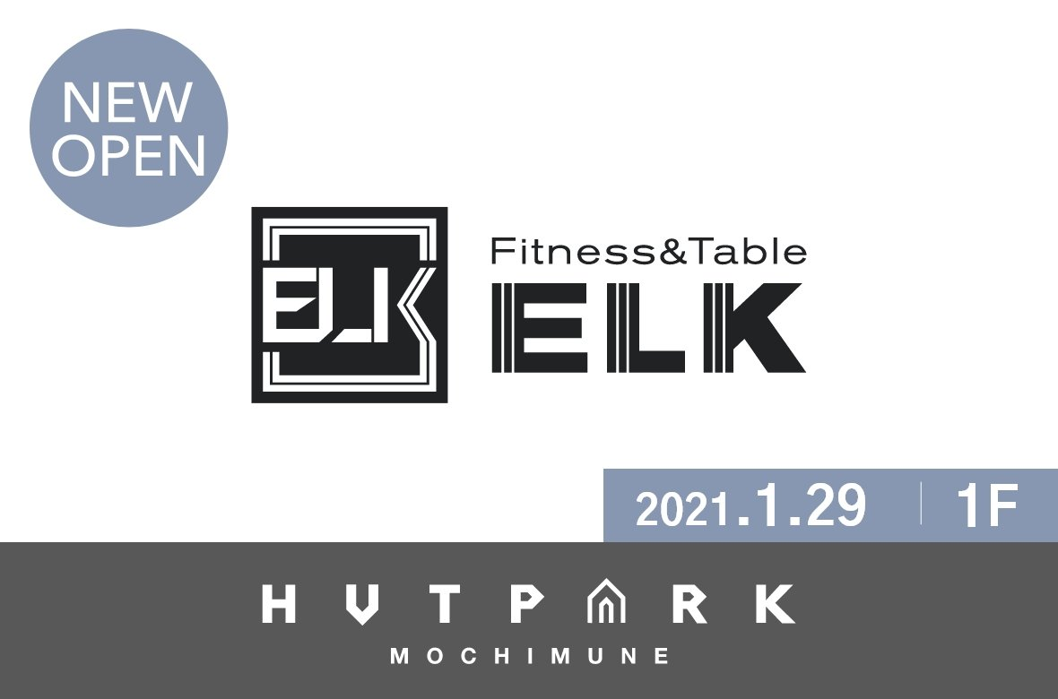 【HUT PARK 用宗】『ELK Fitness and Table シーサイド用宗店』 が1月29日 にオープンしました!!