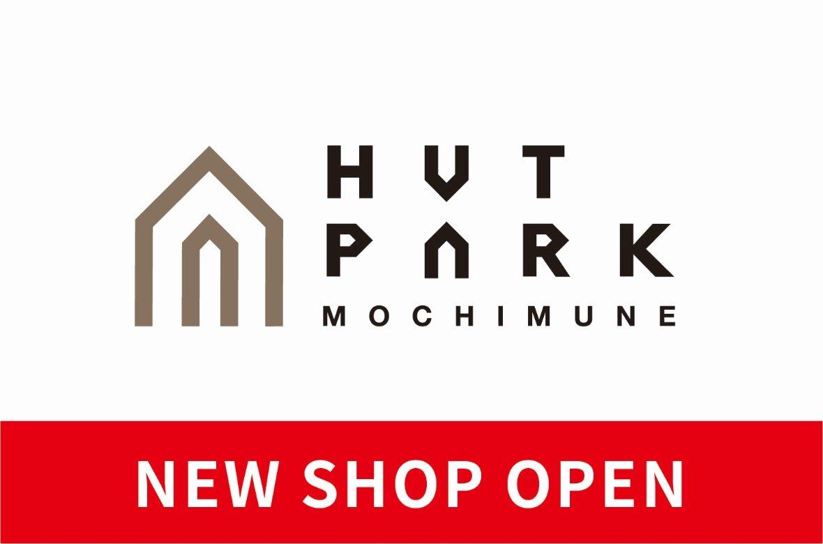 『HUT PARK用宗』注目の新店舗が続々オープン!