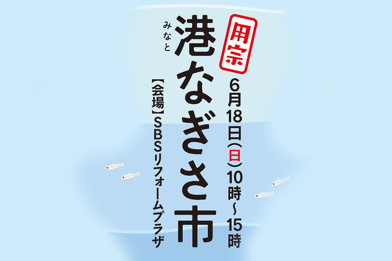 用宗「港なぎさ市」が6月18日初出張!